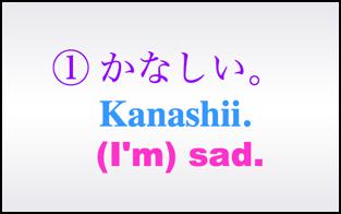 Kanashii-screen